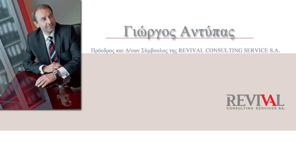 8a0d20d957 Αντύπας Γιώργος - Who is Who Greece - Βιογραφίες Διαπρεπών Ελλήνων