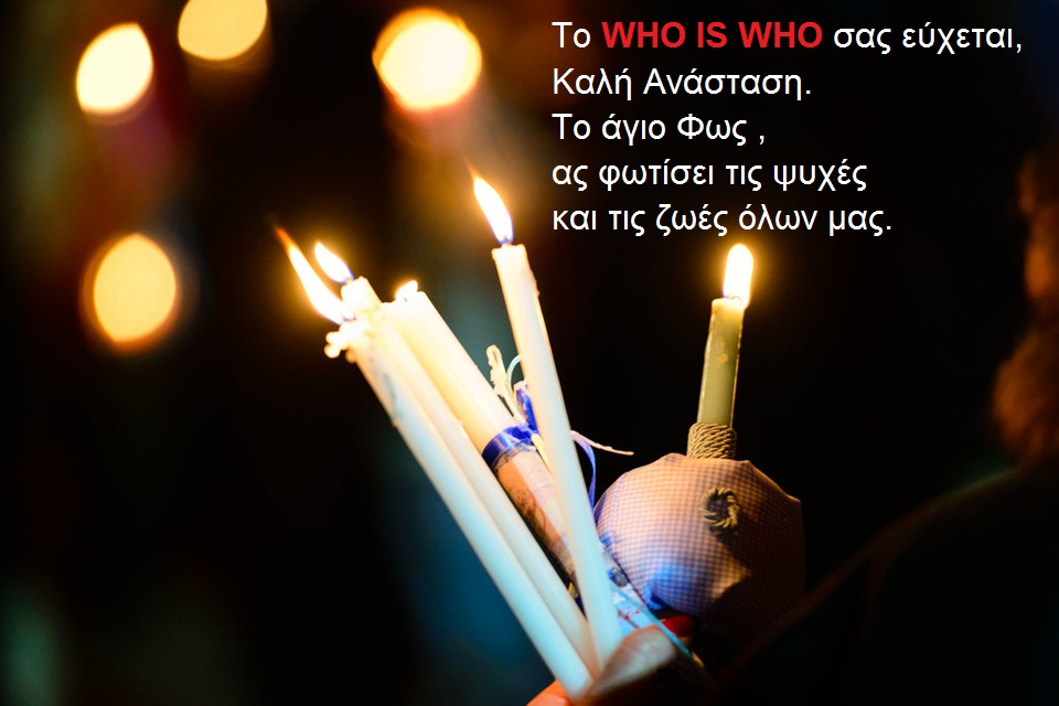 2a8cfb97ce Η ΟΜΑΔΑ ΤΟΥ WHO IS WHO ΣΑΣ ΕΥΧΕΤΑΙ ΚΑΛΟ ΠΑΣΧΑ - Who is Who Greece ...