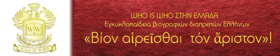 Who is Who Greece – Βιογραφίες Διαπρεπών Ελλήνων - Διαβαζοντας τις Ζωες των Αλλων