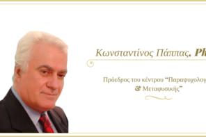 Κωνσταντίνος Πάππας, PhD