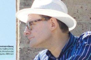 Ιωάννης Κωνσταντάκος
