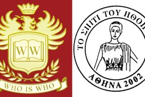 H Who is Who στην Ελλάδα στηρίζει το σπίτι του Ηθοποιού